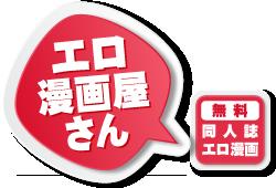 エロ漫画屋さん-無料エロマンガ同人誌-