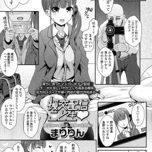 【エロ漫画】JKとの援助交際濃厚セックスを生配信しちゃいますwww