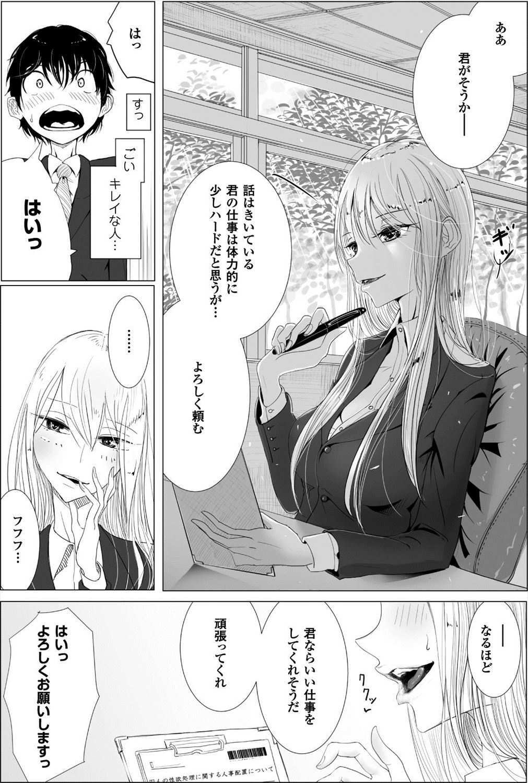 【エロ漫画】女子刑務所で囚人に逆レイプされちゃう男が精液搾取されまくりwww