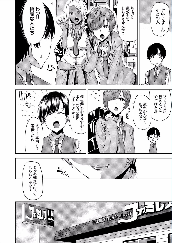 【エロ漫画】包茎チンコを手コキして射精させるギャルビッチ2人とトイレで3pプレイwww