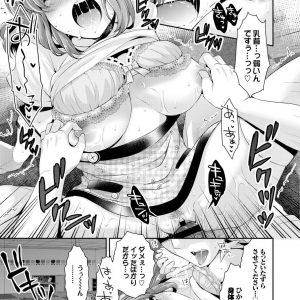【エロ漫画】保育園の先生がバツイチ男を誘惑して保育園でセックスしちゃうwww