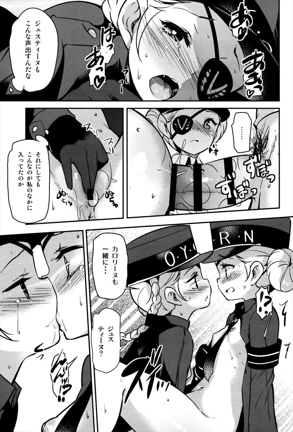 【エロ同人誌】囚人更生のためにカロリーヌ&ジュスティーヌとの濃厚3Pセックスできるwww【/C91】