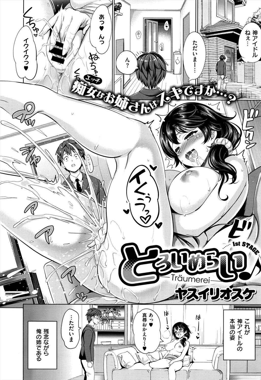 【エロ漫画】人気アイドルの姉は潮吹き大好きな痴女!弟とも親近相姦しまくっちゃいますwww