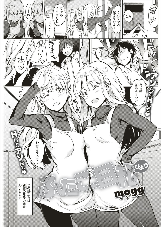 【エロ漫画】性欲旺盛な金髪双子の姉妹穴に中出ししまくって姉妹丼堪能するwww