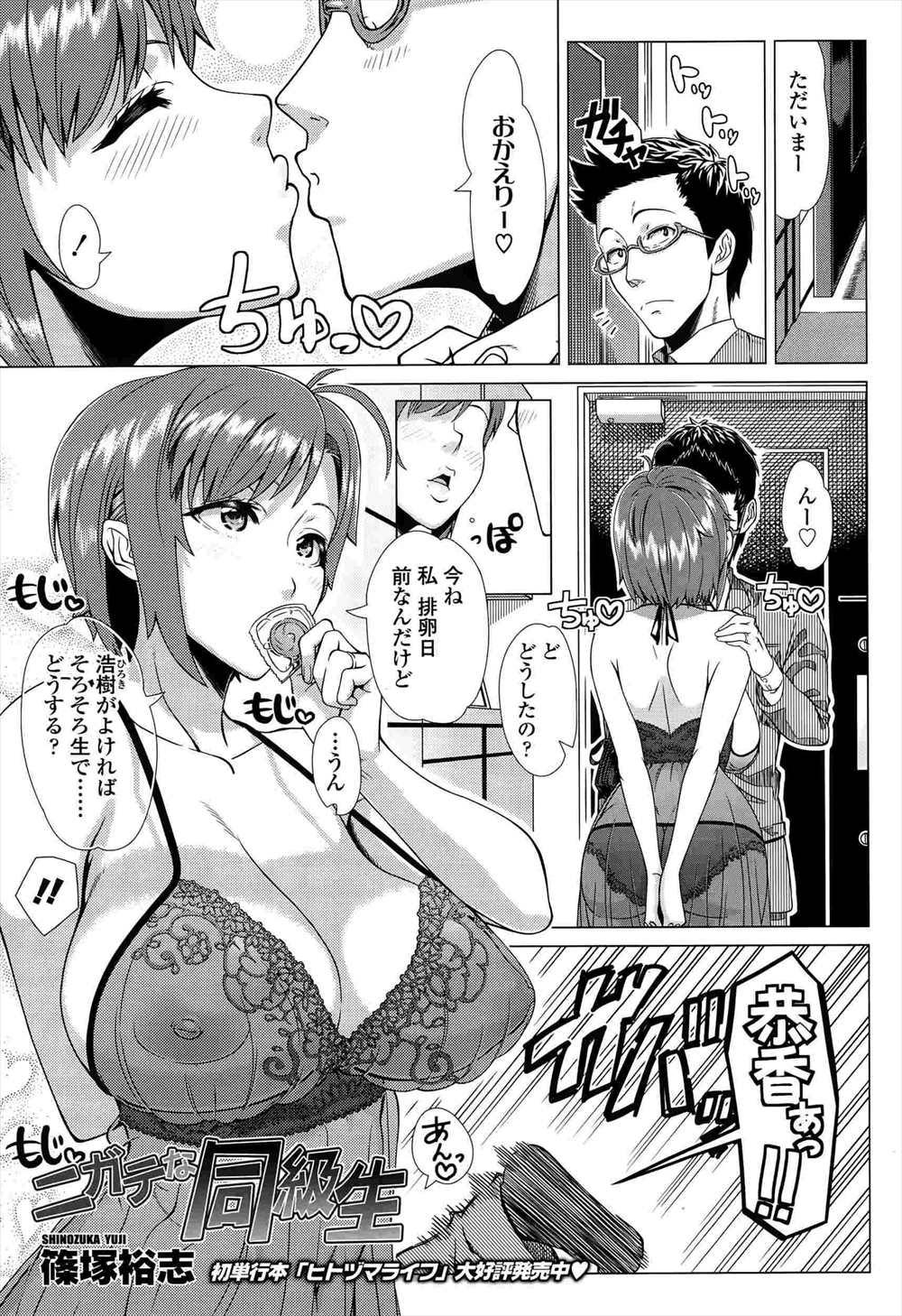 【エロ漫画】友達の旦那が苦手なのに男に誘われてセックスしちゃう淫乱ビッチ女www