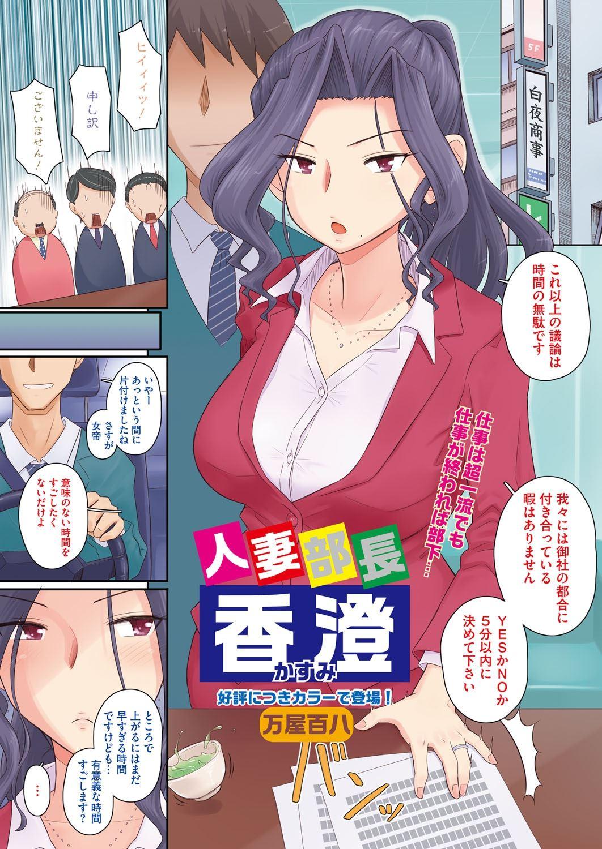 【エロ漫画】厳格な人妻部長は部下とラブホに入ればチンポしゃぶりだす淫乱www