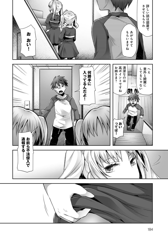 【エロ漫画】近所に引っ越してきた金髪姉妹の下僕として雇われる男が逆レイプwww