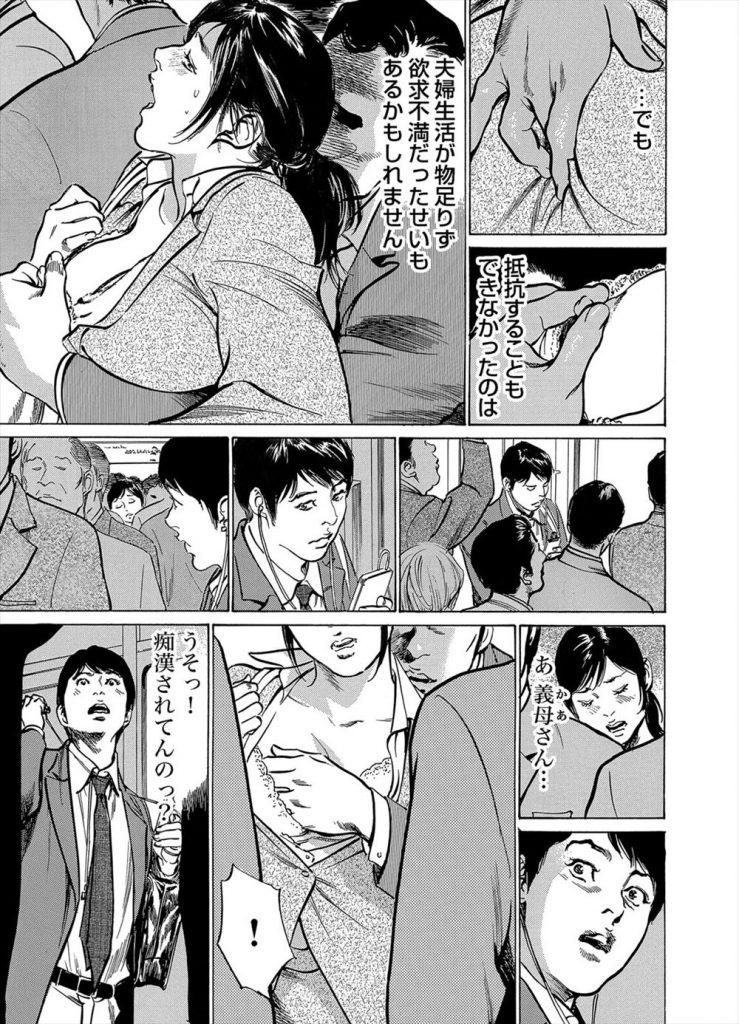 【エロ漫画】憧れ続けた義理の母の体をついに寝取りセックスする息子www