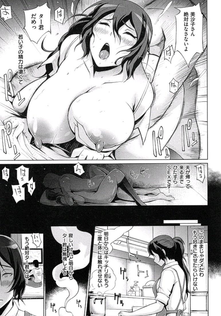 下ろし エロ 漫画 筆