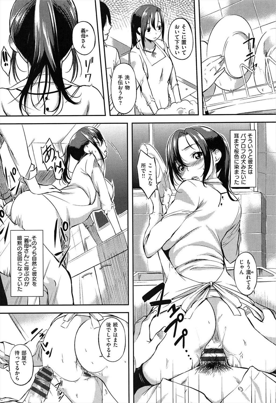 【エロ漫画】義理の息子とラブホでセックスする母親…亡き夫に似た息子の肉棒で貫かれる…