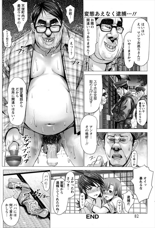 【エロ漫画】エアコン修理のオジサンに犯されレイプされた人妻…妻だけじゃなく娘まで手を出され…