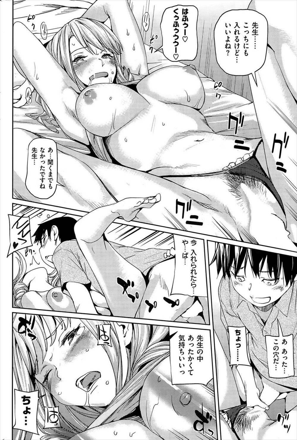 【エロ漫画】担任の先生のムチムチボディの耐えられない童貞高校生が馬乗りになって先生に襲われるwww