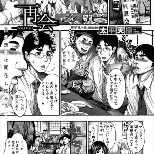 【エロ漫画】学生時代告白できなかった女とコブ付き人妻になってから浮気セックスwww