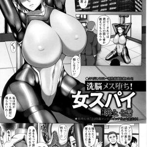 【エロ漫画】女スパイが拘束され薬物でおっぱいとクリトリス肥大!機械姦で延々に犯され続ける…