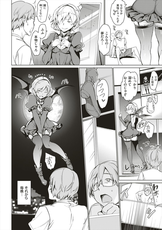 【エロ漫画】精液搾取するために舞い降りた吸血鬼が男たちに襲われるところを見て助けた男とイチャラブセックスwww