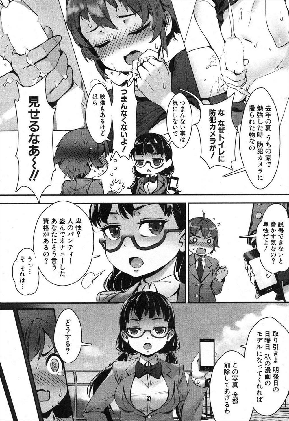 【エロ漫画】エロ漫画家になるために幼馴染男子を女生徒が囲んで強制生ハメセックスwwww