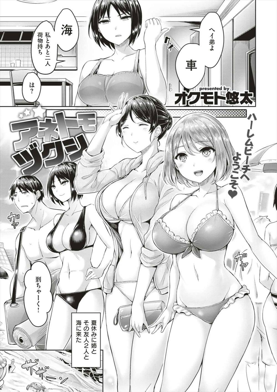 【エロ漫画】ムチムチな女性二人と温泉混浴して体洗いっこから3pセックスwwww