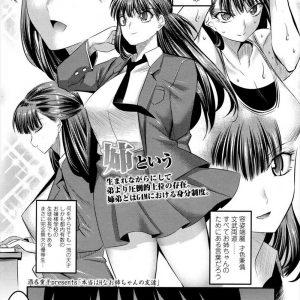 【エロ漫画】仮面優等生のビッチな実姉とその友達3人に囲まれショタチンポ弄られるか可哀想な弟wwww