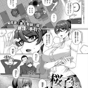 【エロ漫画】赤点生徒が特別授業で女教師に前立腺責めされてアナルほじられメスイキさせられる屈辱wwww