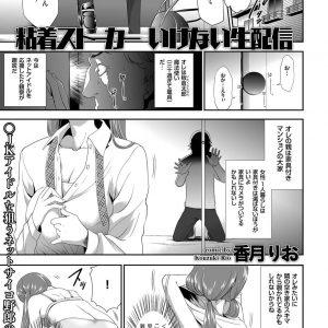 【エロ漫画】大家さんのストーカーは気絶した彼女の衣服を剥ぎ取って生ハメせ犯す姿を実況配信wwwww