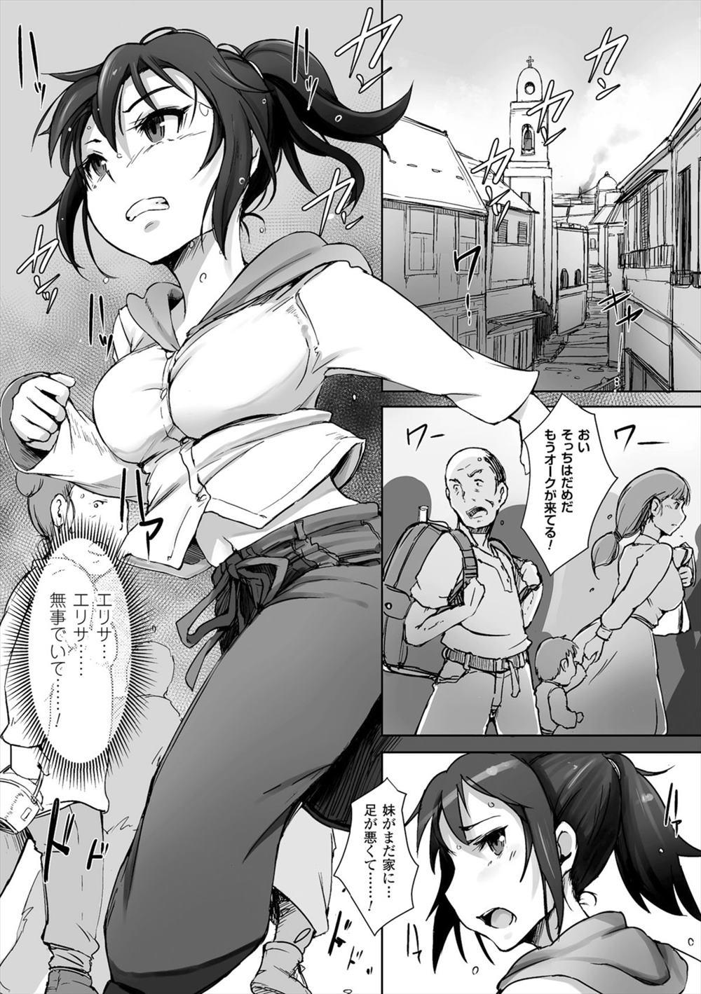 【エロ漫画】女がオークに見つかれば犯されてしまう…妹を助けに来た姉も見つかり極太チンポに貫かれ陵辱レイプ…