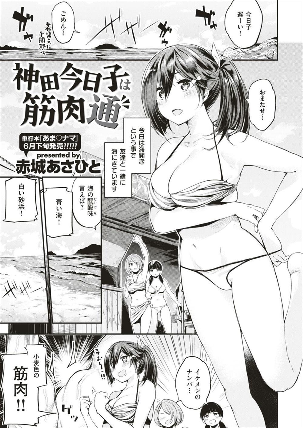 【エロ漫画】海の家でバイト中に筋肉ムキムキ男子に子宮がキュンキュンした女が路地に連れ込み生ハメさせるwwww