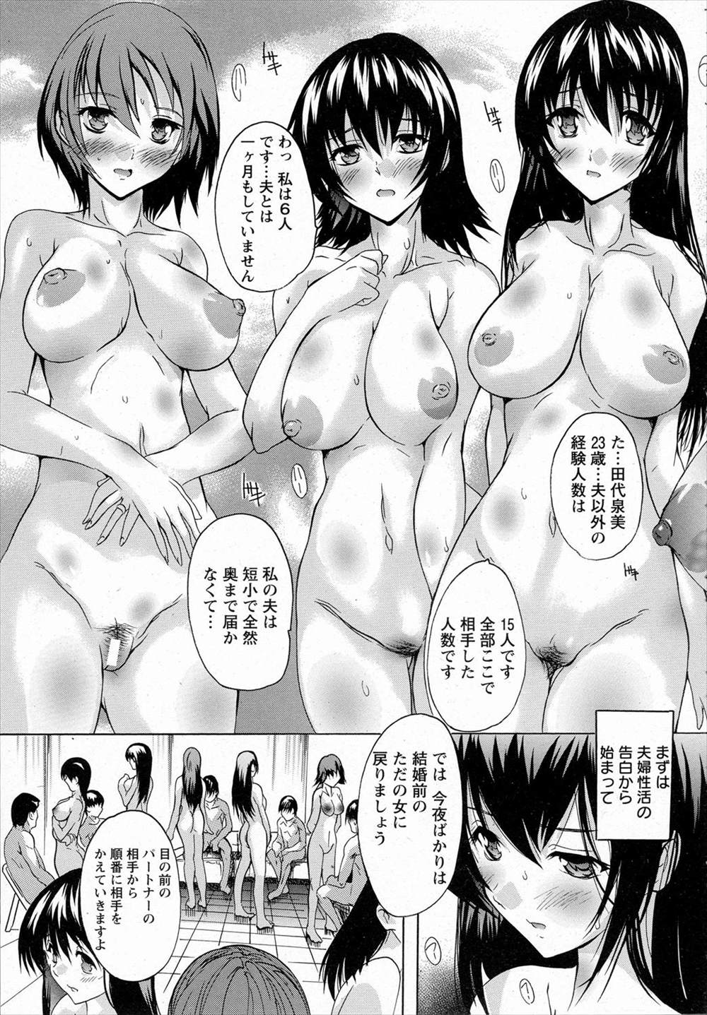 【エロ漫画】欲求不満で溜まっている人妻たちを集めて乱交輪姦ツアーでセックスしまくるwwww