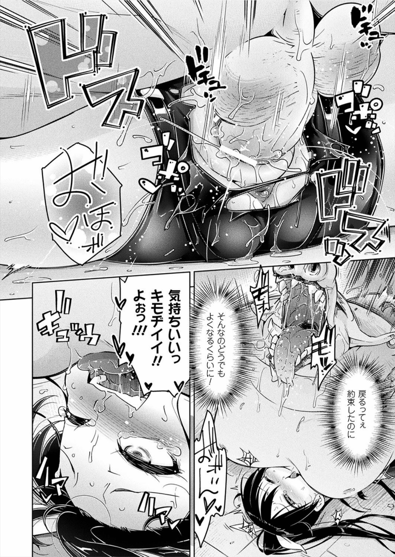 【エロ漫画】豚の巨大モンスターに敗北した女が極太チンコで貫かれて快楽堕ちしちゃうwwww