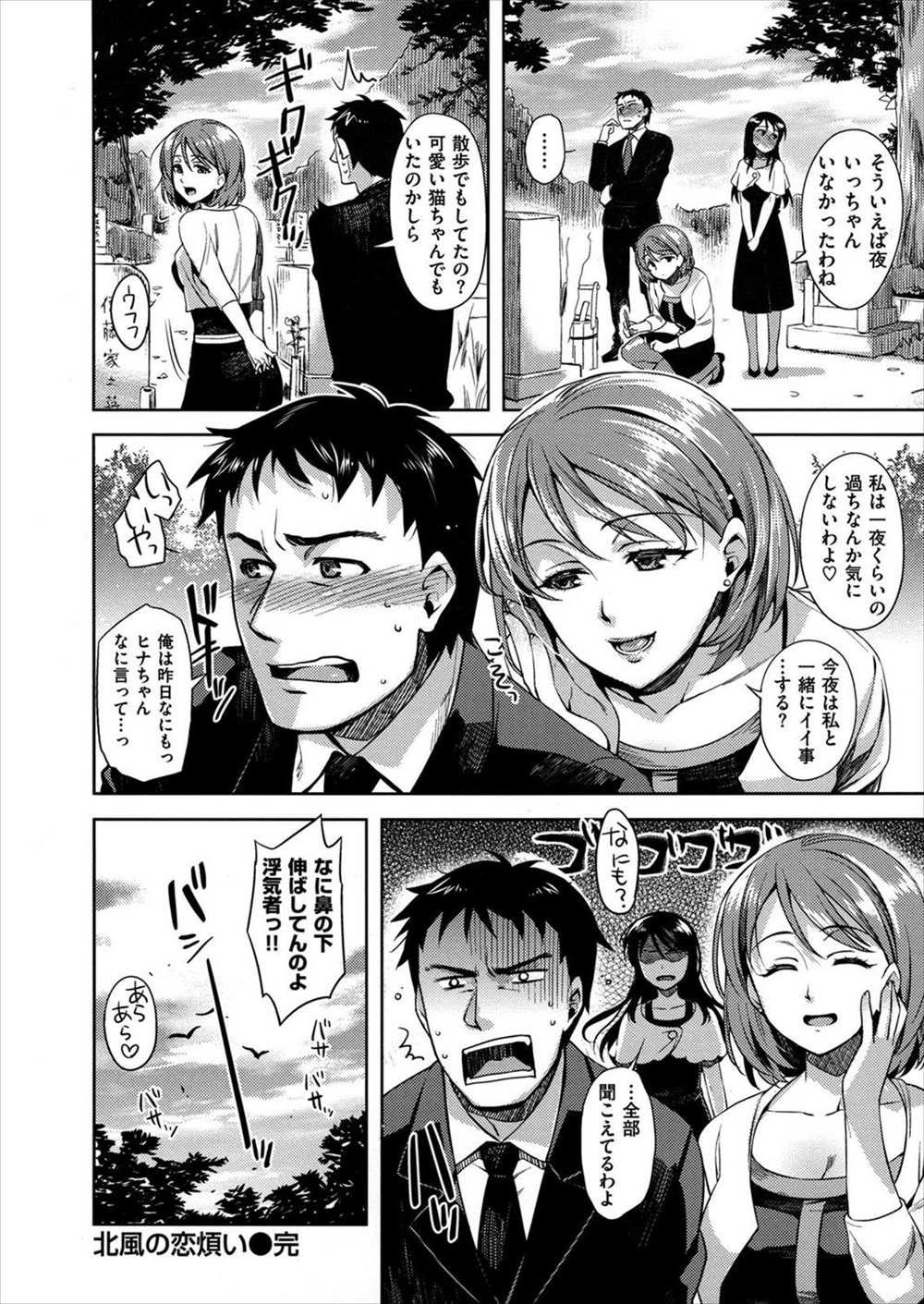 【エロ漫画】親戚の男を姉に取られるくらいなら押し倒して既成事実をつくる妹wwww