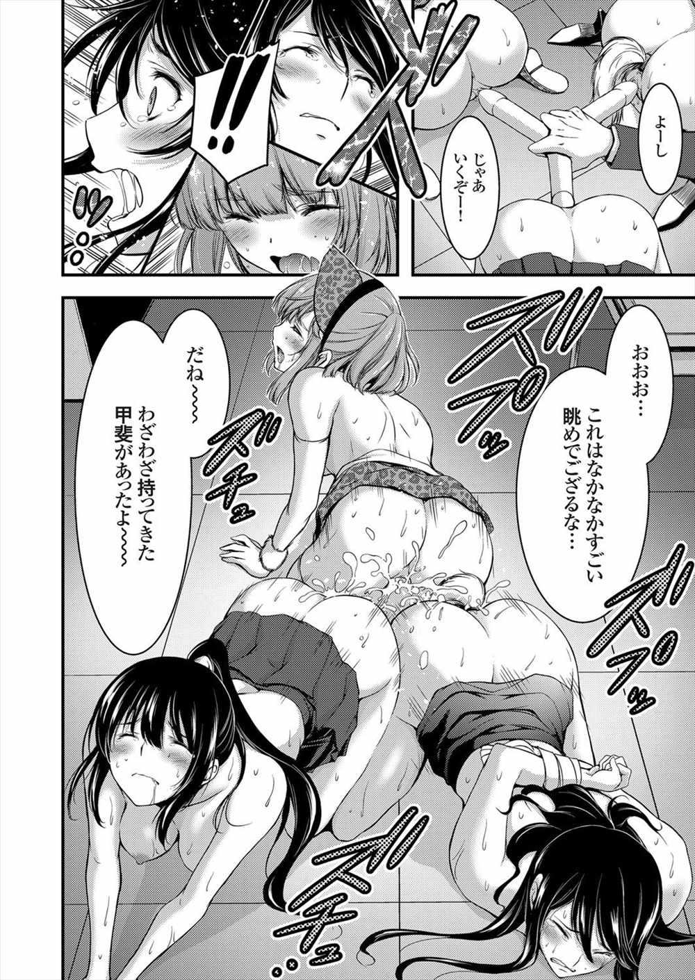 【エロ漫画】性奴隷としてJKを飼い調教ペットプレイする同好会…女の子は男子の性欲処理として扱われる…