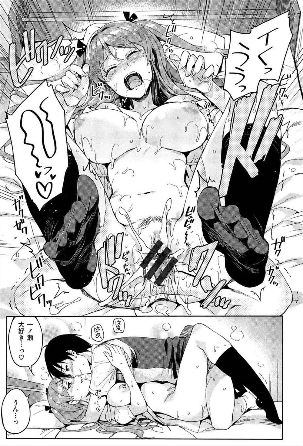 【エロ漫画】合法的に子作りセックスOk!!?毎日3人以上の異性とセックスしまくって相性調べちゃうwwww