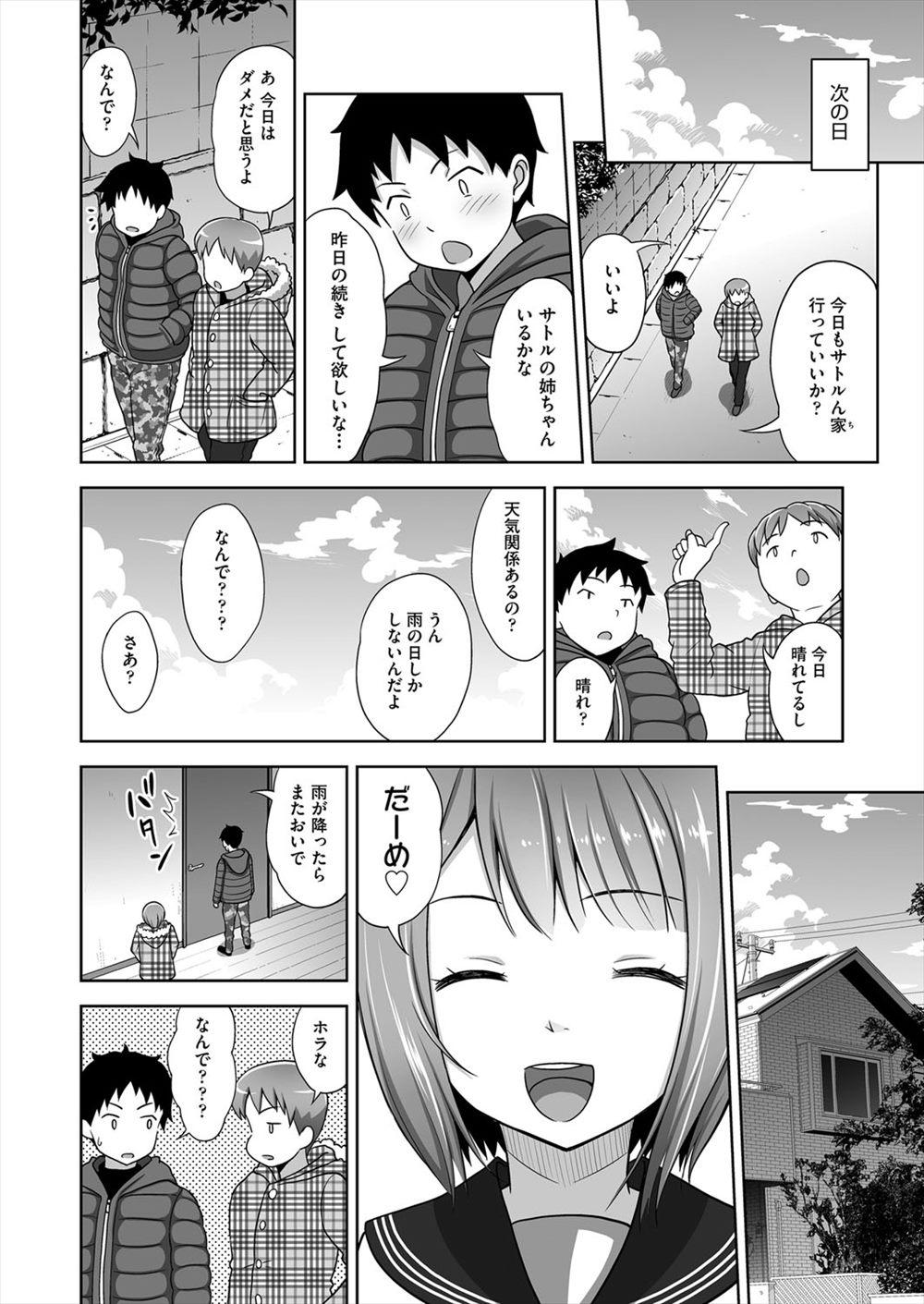 【エロ漫画】友達の家で雨宿りをしたら友姉と一緒にお風呂に入り弟へのフェラチオ姿を目の前で見せつけられてしまう…