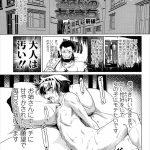 【エロ漫画】人外のスライム娘に取りこまれ逆レイプ!精液も心も貪られ完全敗北してしまう勇者…