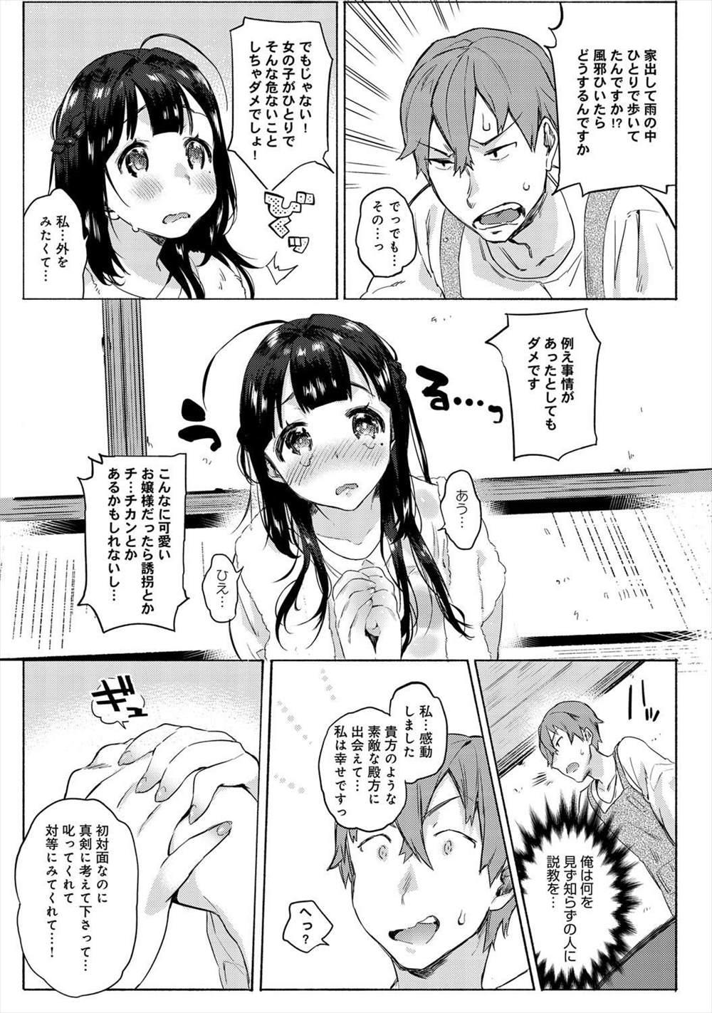 【エロ漫画】濡れ透け少女が雨宿りのお礼に「子作りセックスしてください!」とおまんこくぱぁしてくるwwww