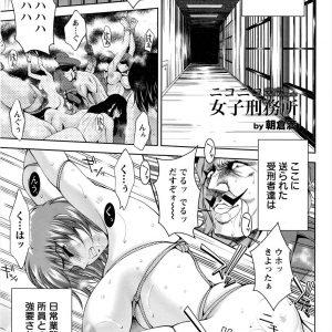 【エロ漫画】刑務所に送られた女囚人たちは看守に犯され調教される毎日を送る…