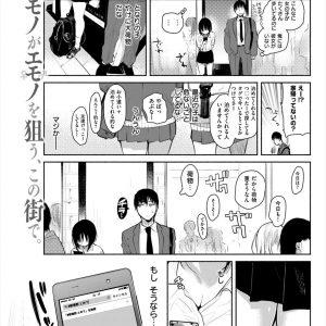 【エロ漫画】出会い系で出会ったJKに一宿一飯してあげて御礼に足コキ中出しさせてくれるwww
