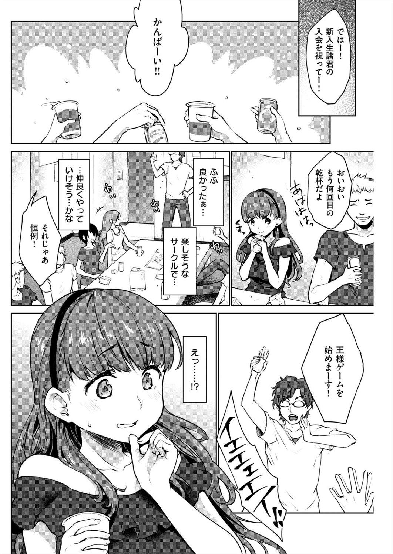 【エロ漫画】王様ゲームが段々過激になってJDがおっぱい乳首丸見せでおまんこくぱぁして乱交しちゃうwwww