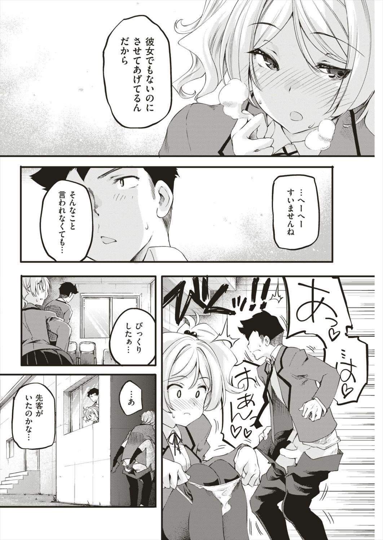 【エロ漫画】彼氏でもないのに幼馴染に求められると断れないJKビッチwwww