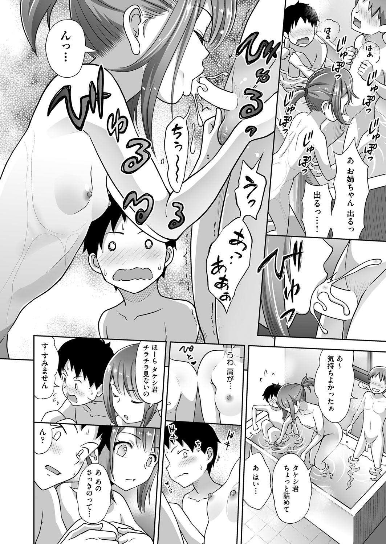 【エロ漫画】雨の日に友達のお姉ちゃんと一緒にお風呂に入ったら当然のように手コキしてもらい筆おろしおねショタセックスしちゃった!