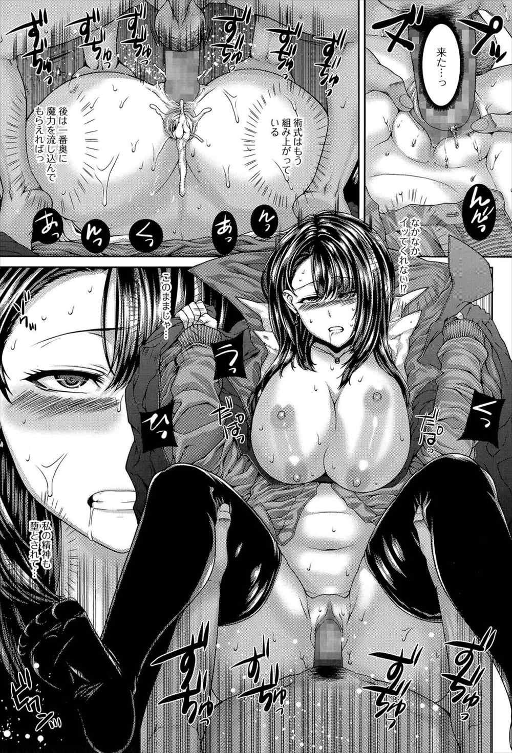 【エロ漫画】お嬢様JKは痴女で魔女!拘束されてフェラチオされ正常位アナルファックで精液搾り取られりゅぅううううwwwww
