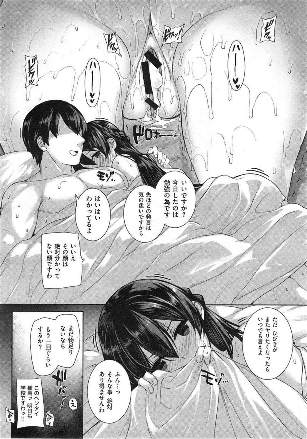 【エロ漫画】純潔を守るお嬢様JKに適当なこと言ってフェラチオから中出しまで教え込むイチャラブセックスwww