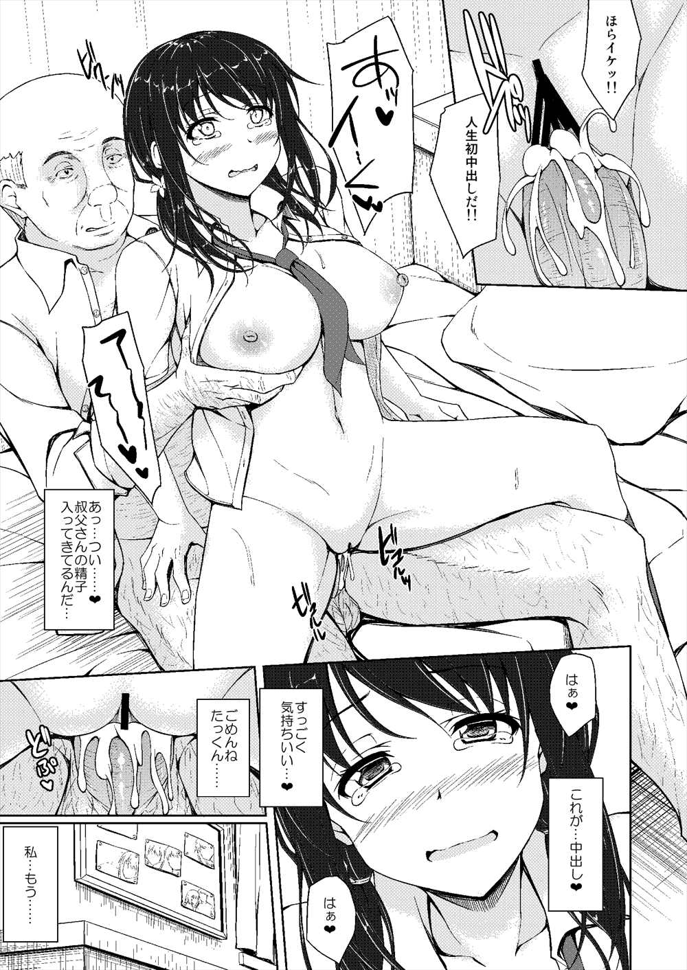 汚いおっさんに犯される少女の画像 part78 [無断転載禁止]©bbspink.comYouTube動画>1本 ->画像>612枚