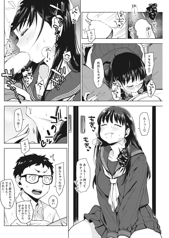 【エロ漫画】年下彼女に最近避けられているから浮気しているんじゃないかと問い詰め号泣させる男!実は匂いを嗅ぐと発情して我慢できなくなるから避けてたwww