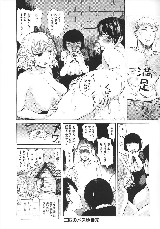【エロ漫画】三姉妹の家に訪れると3姉妹は見知らぬ男たちに輪姦されていた…ヤリマンビッチ姉妹が穴という穴にザーメン流し込まれてる…