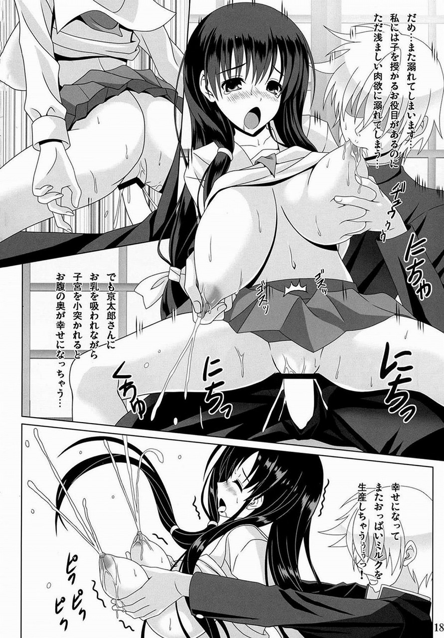 【エロ同人誌】巫女さんに拉致されて好きなだけ中出しさせてもらえるなんて幸せすぎだろwww【咲 -Saki- /C92】