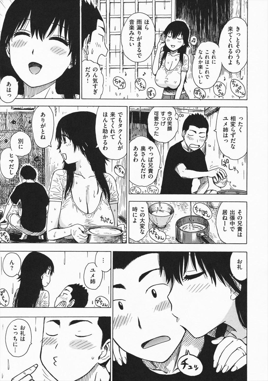 【エロ漫画】雨に濡れて乳首透けてる兄嫁にムラムラした弟がNTRイチャラブセックスしちゃうwww