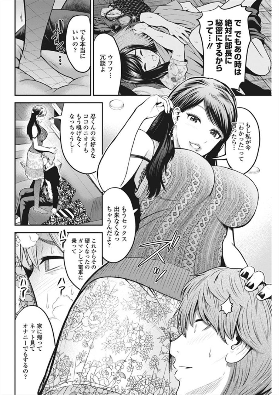 【エロ漫画】可愛がってくれている上司の妻と不倫している部下が関係を止めようと思うも止められずにNTRセックスする…