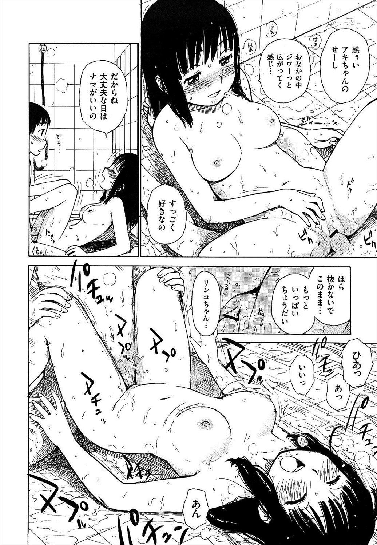【エロ漫画】母を失った父親がキレイな女性と連れ子の娘を連れてきて娘に誘惑され生ハメ中出しセックスしまくった後に家族になったwww