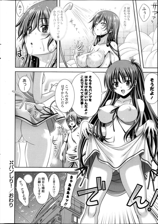 【エロ漫画】パンツお尻フェチの彼氏にセクハラされる彼女!今日もパンツとお尻見上げられてイチャラブセックスしちゃうwww