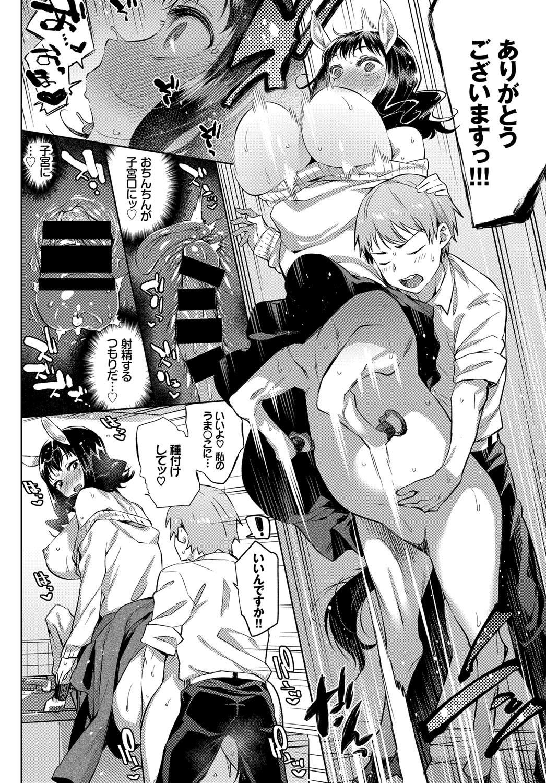 【エロ漫画】彼氏に振られた人外ケンタウロス娘が泥酔した勢いで後輩とセックスしハメ撮りされて会社でイチャラブセックスしちゃうwww